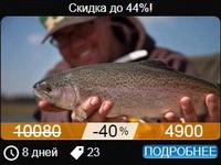 Скидочные купоны для настоящих рыболовов Москвы и СПб